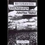 KRAZUMPATH - Split KRAZUMPATH / NECROFURYA / ZARACH'BAAL'THARAGH