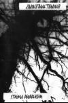 ZARACH'BAAL'THARAGH - Split ZBT / STIGMA DIABOLICUM